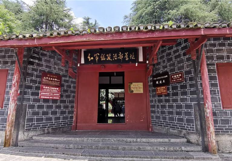 红军遵义总政治部旧址