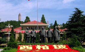 红色西柏坡赶考之旅-新中国从这里走来7天西柏坡培训安排