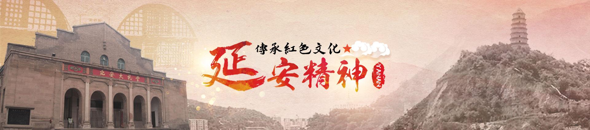 延安安塞区黄土地教育培训中心党性教育培训