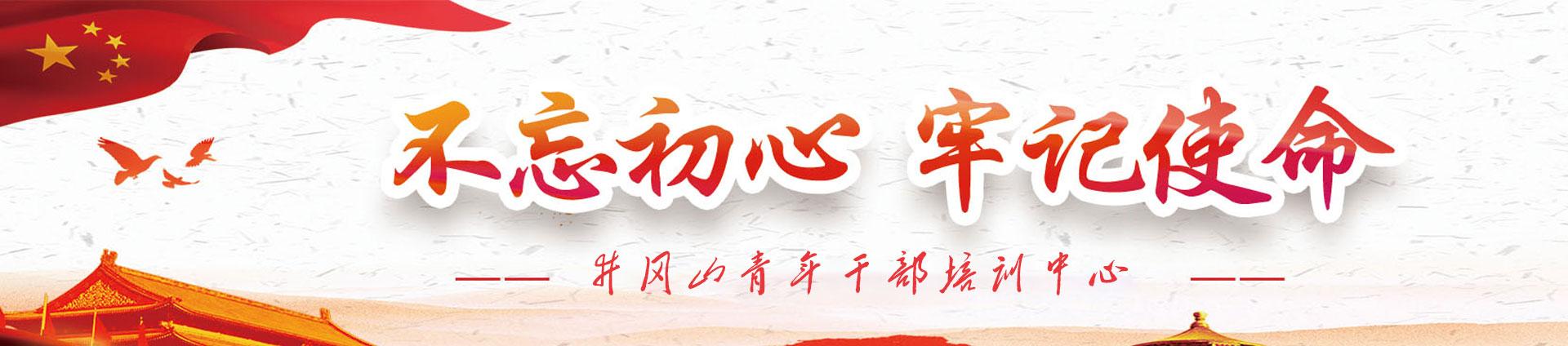井冈山青年干部培训中心党性教育培训