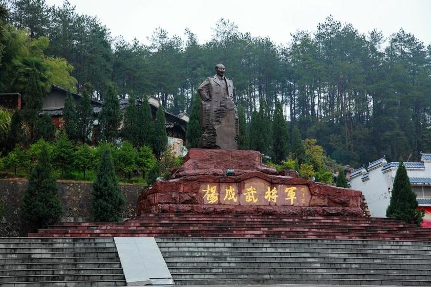 杨成武将军纪念馆