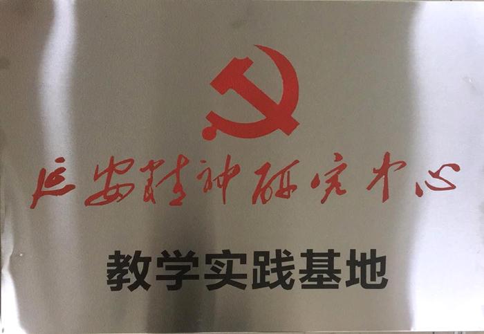延安红都红色文化培训中心