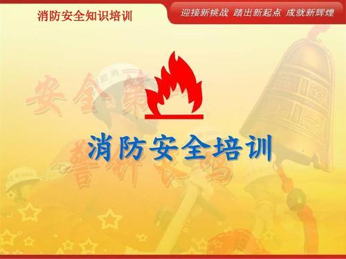 政府及其职能部门消防工作负责人消防培训
