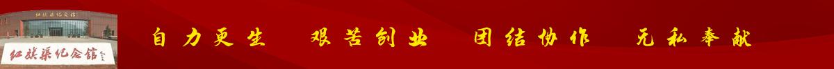 红旗渠党性教育培训