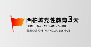 西柏坡三天教学方案