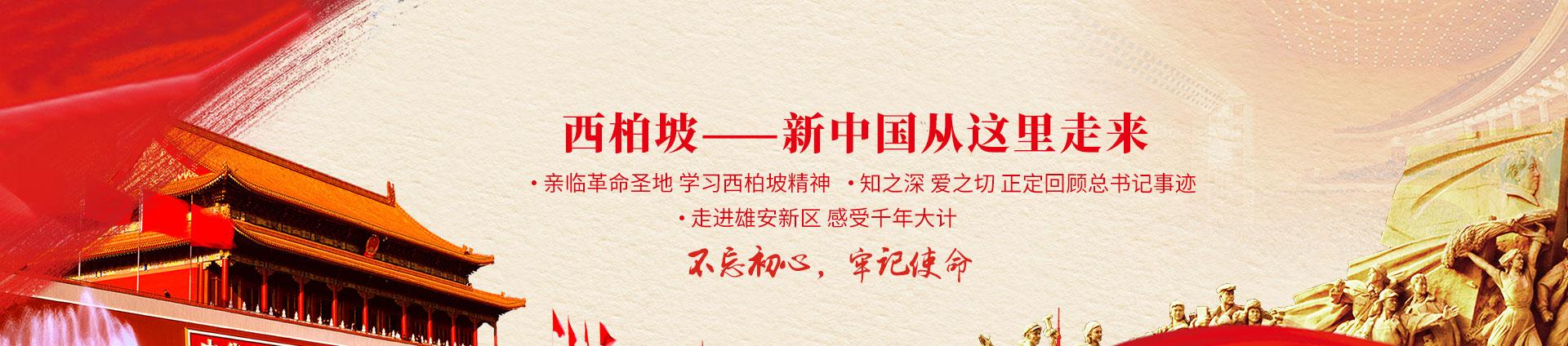 西柏坡红色教育基地党性教育培训