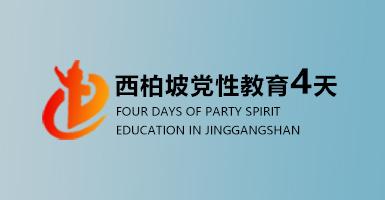 西柏坡党性教育4天