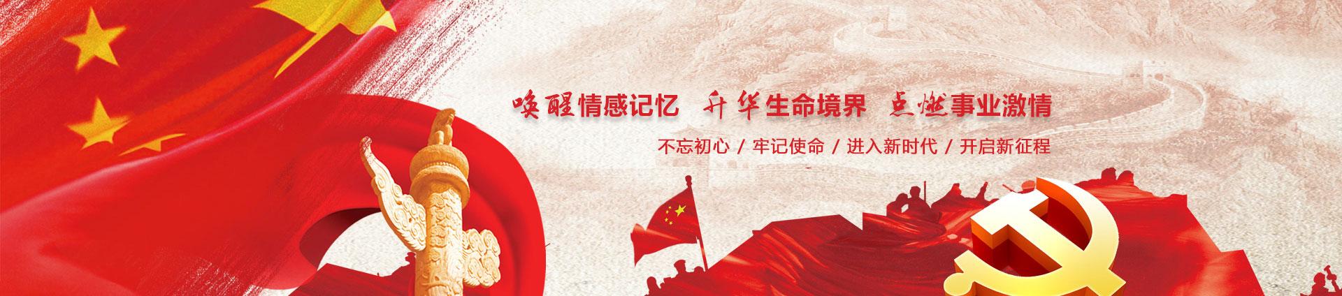 延安圆梦领航文化教育培训中心党性教育培训