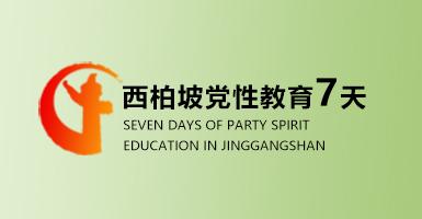 西柏坡7天培训方案