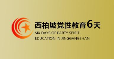 西柏坡党性教育6天