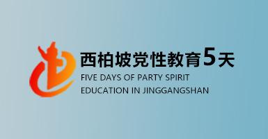 西柏坡5天培训方案