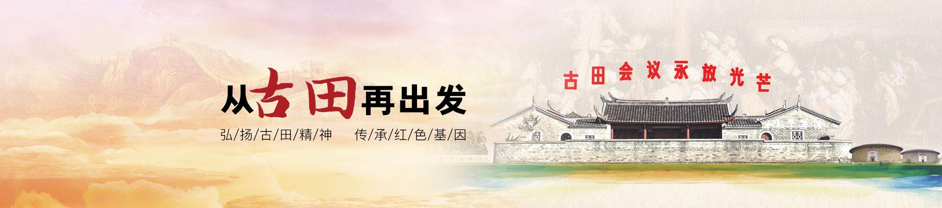 福建省古田红色教育服务中心党性教育培训