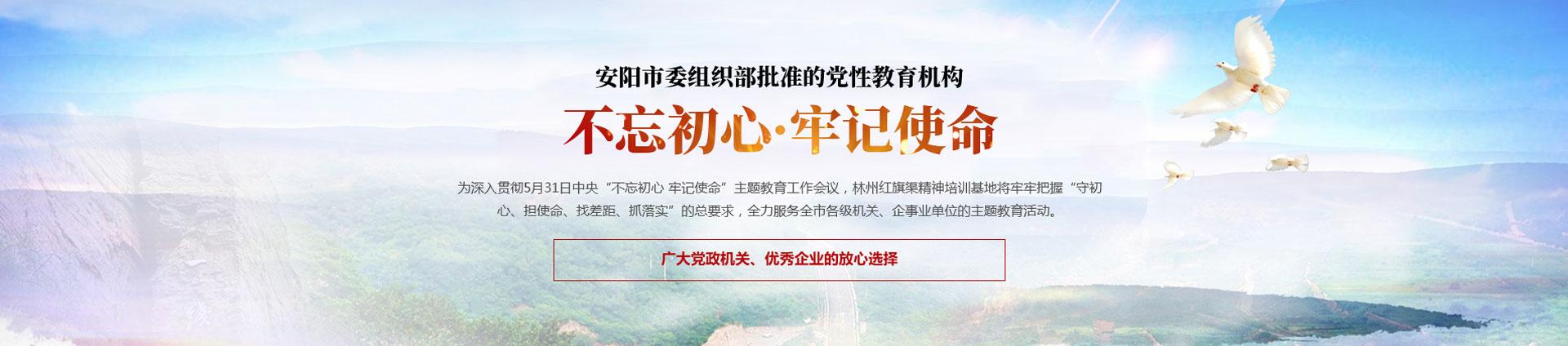 林州红旗渠精神培训中心党性教育培训