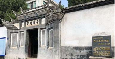 古田党性教育培训长汀旧址群—红色小上海