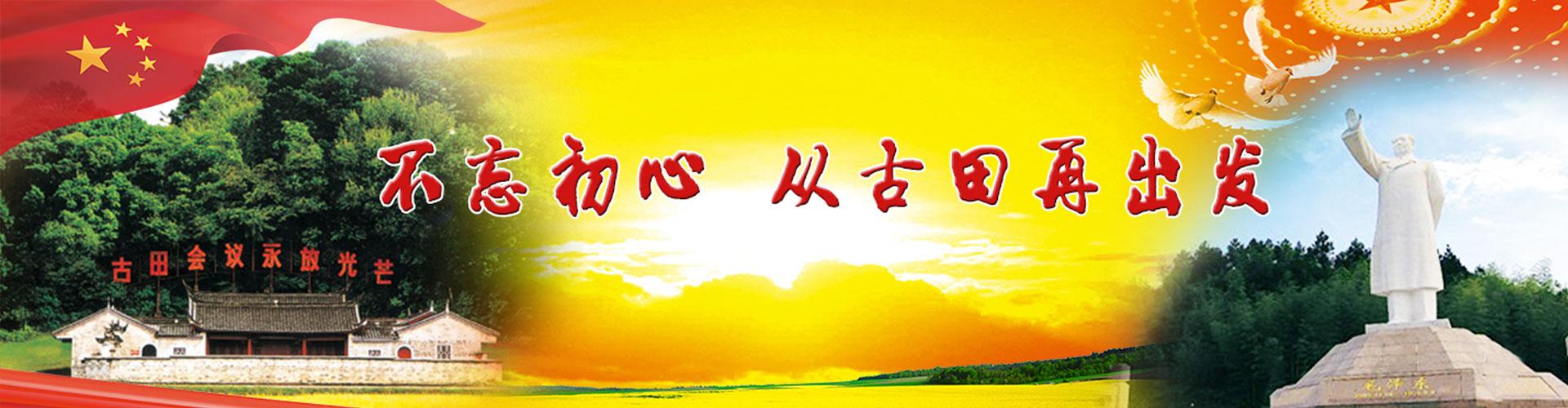 龙岩新中红色教育培训中心党性教育培训