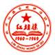 林州红旗渠精神培训中心