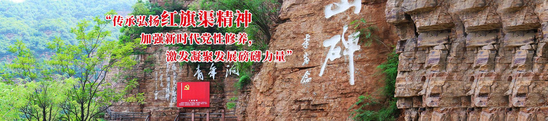 林州市神舟文化教育培训中心党性教育培训