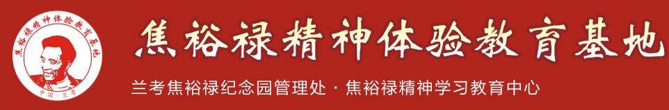 焦裕禄精神学习教育中心