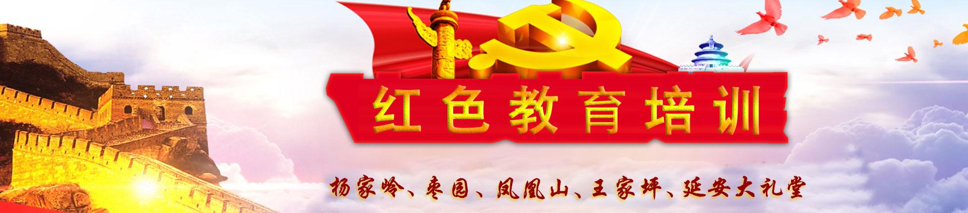 延安圣德红色文化培训中心党性教育培训