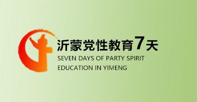 沂蒙党性教育培训课程方案(七天)