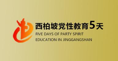 西柏坡党性教育5天