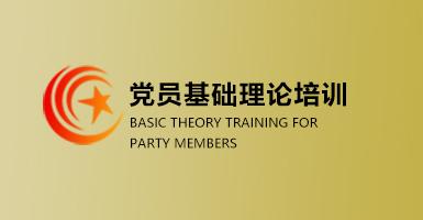 党员基础理论培训