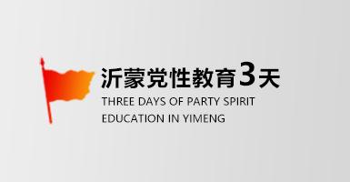 沂蒙党性教育培训课程方案(三天)