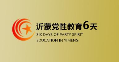 沂蒙党性教育培训课程方案(六天)