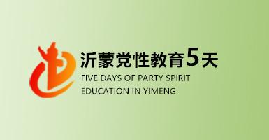 沂蒙党性教育培训课程方案(五天)
