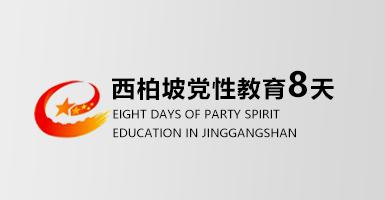 西柏坡党性教育8天