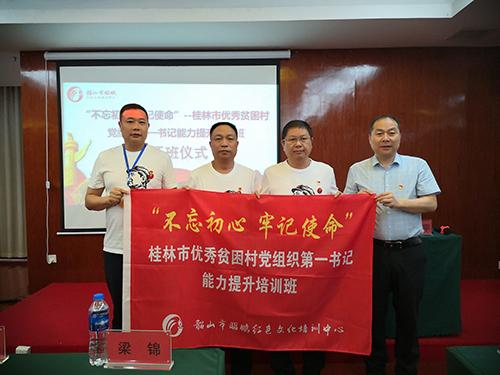 """""""不忘初心 牢记使命""""--桂林市优秀贫困村党组织第一书记能力提升培训班"""