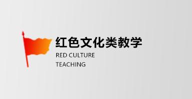 红色文化类