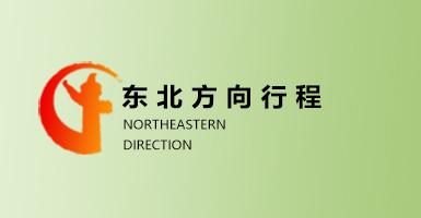 东北方向行程