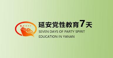 延安七天教学计划