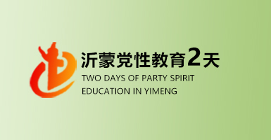 党性教育两天课程安排