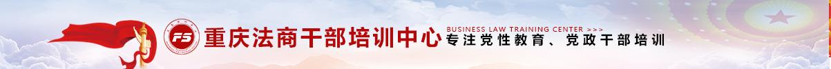 重庆红岩精神教育(法商培训中心)
