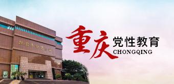 重庆红岩精神教育培训