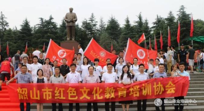 韶山市红培协会举行缅怀活动 韶山伟业培训中心代表出席