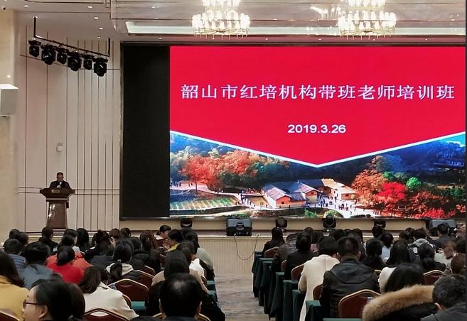 韶山市红培机构带班老师培训班圆满结束