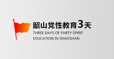 韶山党性教育培训方案(三日)