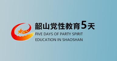 韶山培训五天班方案