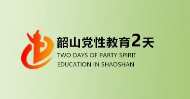 韶山党性教育培训方案(二日)