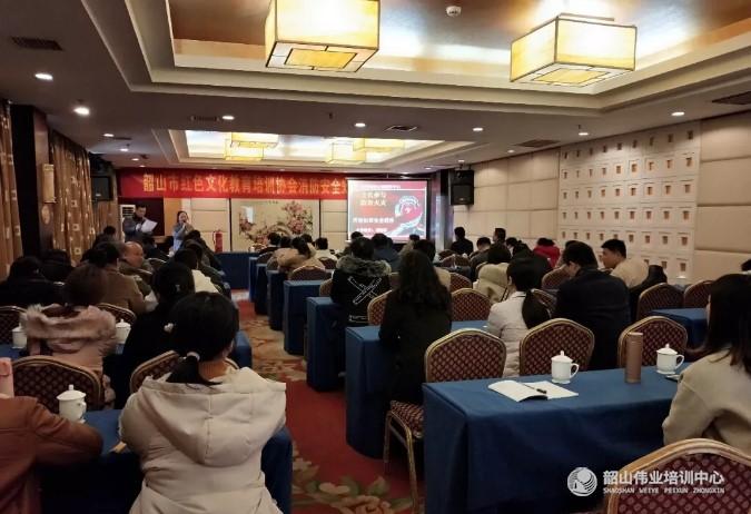 韶山红培协会举办消防安全专题培训