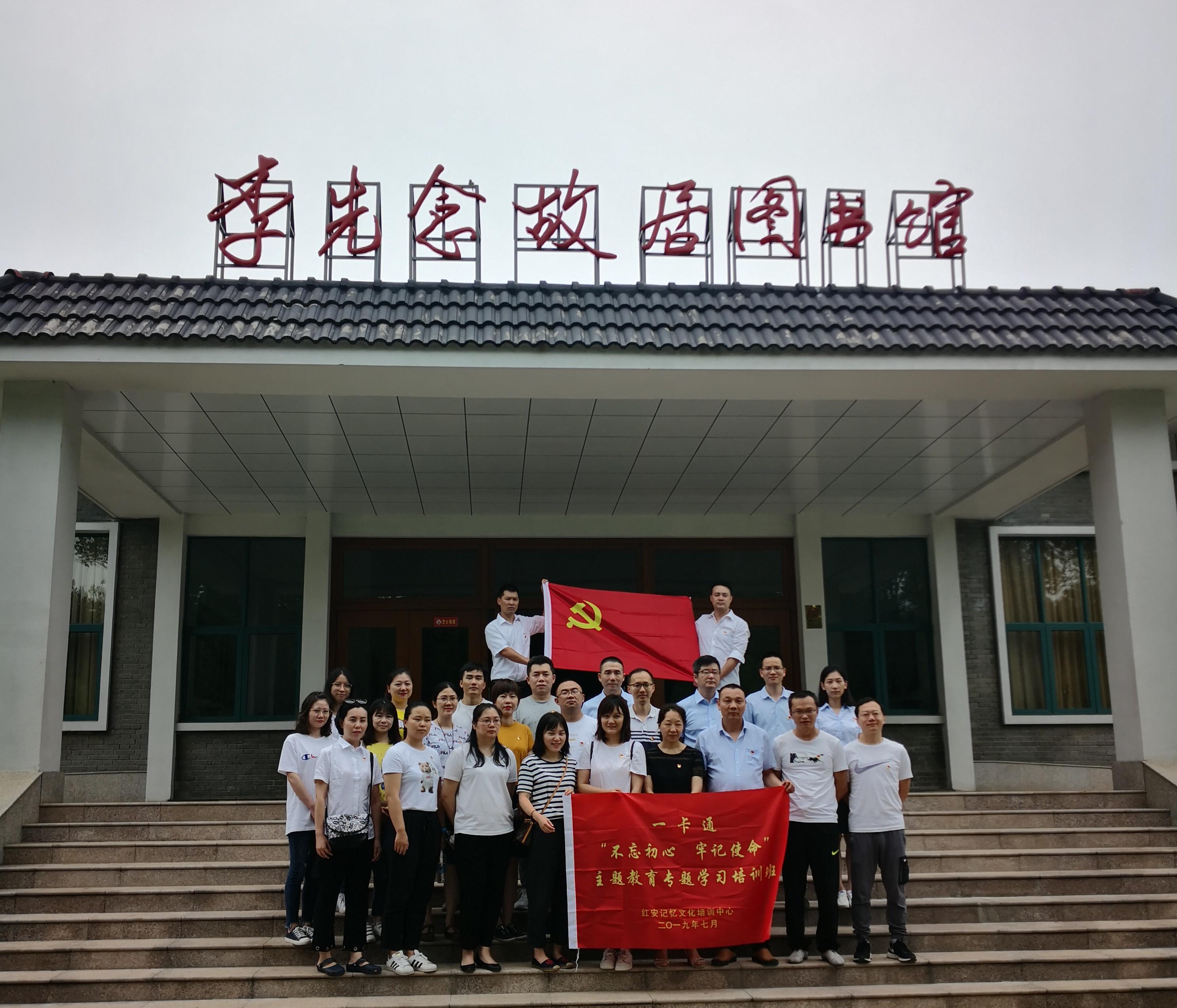 武汉城市一卡通党性教育主题培训班顺利开班