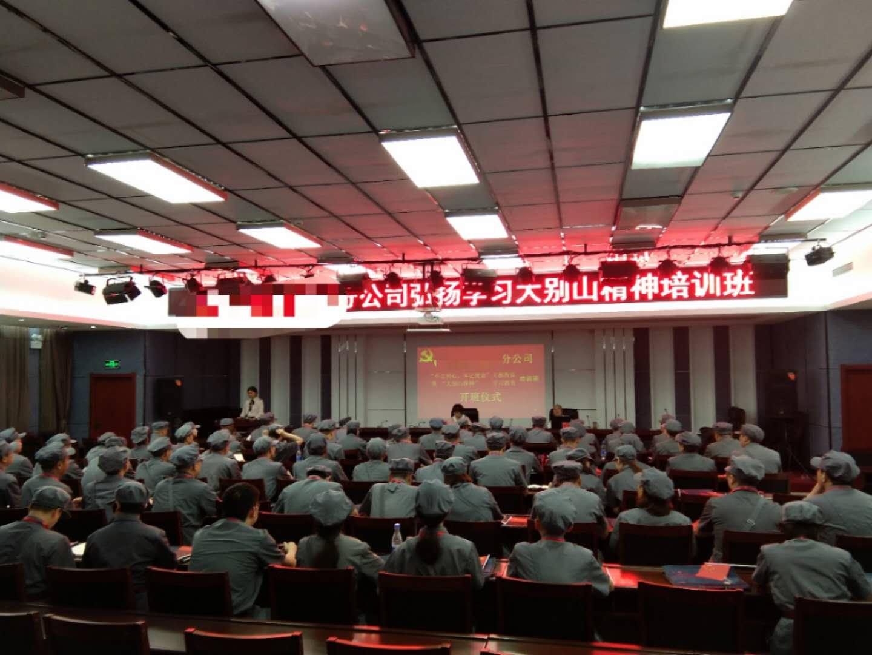 中国电信某分公司大别山精神培训班圆满结束!