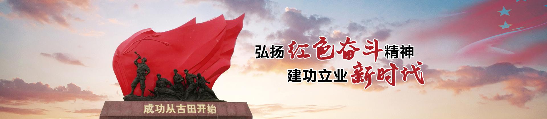 红色古田干部培训中心