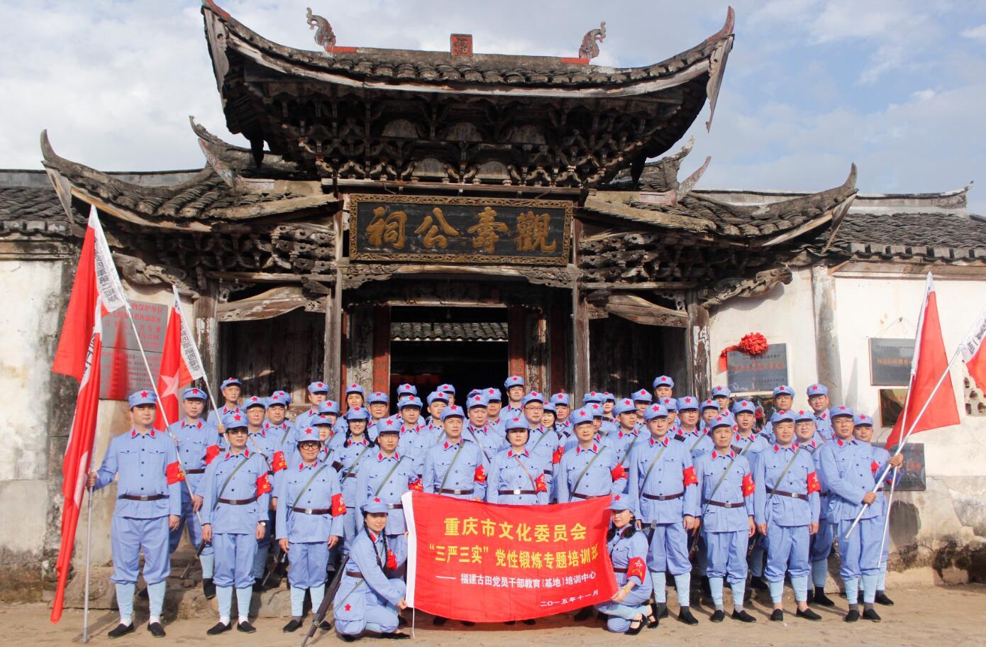 重庆市文化委红色教育培训班
