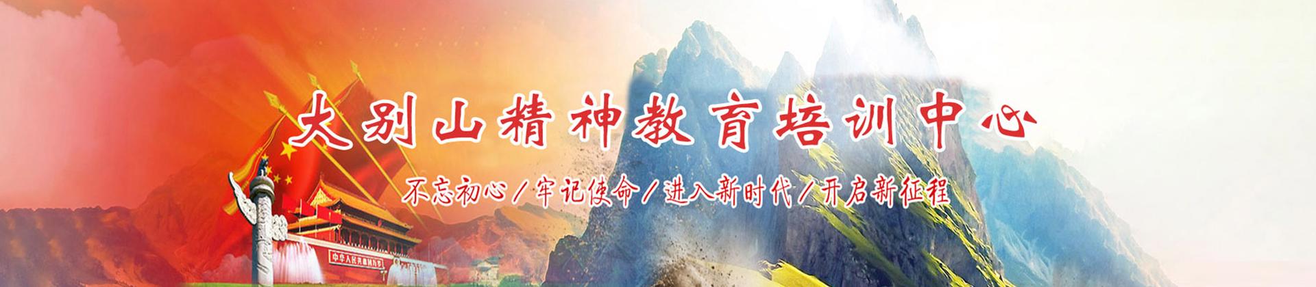 大别山精神教育培训中心