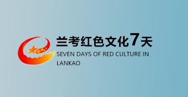 兰考红色文化培训七日课程