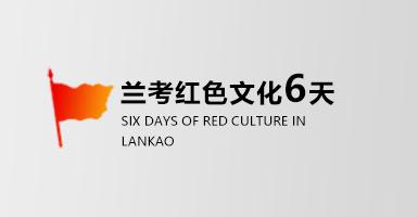 兰考红色文化培训六日课程